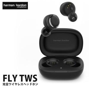 完全ワイヤレス イヤホン 独立 harman kardon ハーマンカードン FLY TWS Bluetooth 5.0 IPX5 防水 完全ワイヤレス イヤホン HKFLYTWSBLK ネコポス不可|ec-kitcut