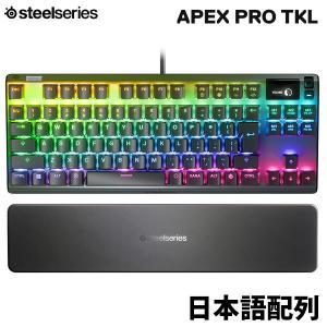 SteelSeries スティールシリーズ Apex Pro TKL JP 88キー APC機能 OmniPointスイッチ テンキーレスメカニカルゲーミングキーボード 日本語配列 ネコポス不可|ec-kitcut