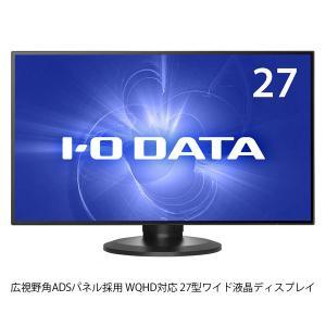 IO Data アイオデータ 27インチ 広視野角ADSパネル採用 WQHD対応 2560x1440 ノングレア ワイド 液晶ディスプレイ LCD-MQ272EDB-F ネコポス不可|ec-kitcut