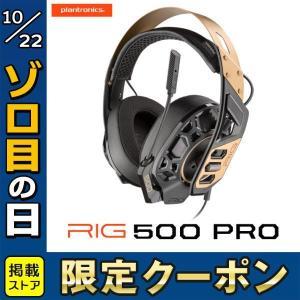 マイク付き ヘッドホン PLANTRONICS プラントロニクス RIG 500 PRO ハイレゾ サラウンド対応 ゲーミング ヘッドセット RIG500PRO ネコポス不可|ec-kitcut