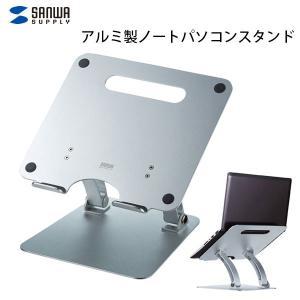 パソコン周辺機器 SANWA サンワサプライ アルミ製ノートパソコンスタンド CR-38 ネコポス不可|ec-kitcut