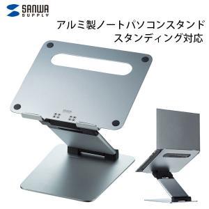 パソコン周辺機器 SANWA サンワサプライ アルミ製ノートパソコンスタンド スタンディング対応 CR-39 ネコポス不可|ec-kitcut