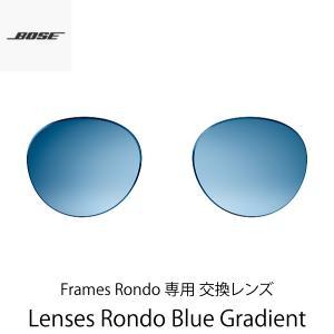 オーディオ BOSE ボーズ Lenses Rondo Frames Rondo専用 交換レンズ Blue Gradient Lenses Rondo BLU ネコポス送料無料 ec-kitcut