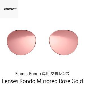 オーディオ BOSE ボーズ Lenses Rondo Frames Rondo専用 交換レンズ 偏光仕様 Mirrored Rose Gold Lenses Rondo RGD ネコポス送料無料 ec-kitcut