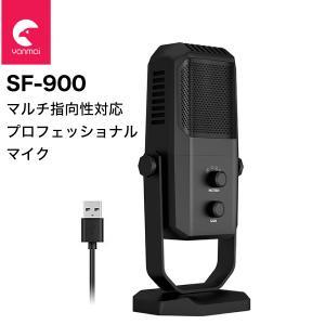 マイク本体 Yanmai ヤンマイ SF-900 USB マルチ指向性切替式 防振スタンド付属 高機能マイク SF-900 ネコポス不可 ec-kitcut