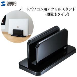 スタンド SANWA サンワサプライ ノートパソコン タブレット用 縦置き アクリルスタンド 収納最大幅25mm ブラック PDA-STN32BK ネコポス不可|ec-kitcut