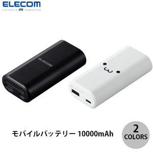 エレコム モバイルバッテリー まとめて充電対応 PD対応  USB A USB Type-C 各1ポート 低電流モード搭載 合計30W 10000mAh  ネコポス不可|ec-kitcut