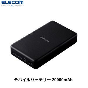 エレコム ELECOM モバイルバッテリー まとめて充電対応 PD対応 USB A USB Type-C 各1ポート 低電流モード搭載 計50W 20000mAh ブラック ネコポス不可|ec-kitcut