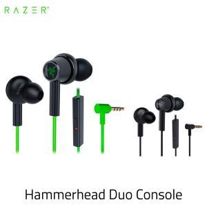 Razer Hammerhead Duo Console カナル型 マイク付き デュアルドライバー ゲーミングイヤホン レーザー ネコポス不可|ec-kitcut
