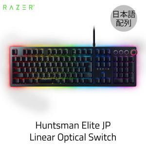 Razer レーザー Huntsman Elite 日本語配列 リニアオプティカルスイッチ ゲーミングキーボード RZ03-01871200-R3J1 ネコポス不可|ec-kitcut