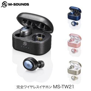 完全ワイヤレス イヤホン 独立 M-SOUNDS MS-TW21 超軽量・小型 カナル型 完全ワイヤレスイヤホン Bluetooth 5.0 エムサウンド ネコポス不可|ec-kitcut