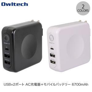 モバイルバッテリー OWLTECH モバイルバッテリー ACコンセント USB A 2ポート付 6700mAh オウルテック ネコポス不可|ec-kitcut