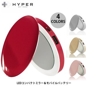 モバイルバッテリー HYPER++ LEDコンパクトミラー & モバイルバッテリー パール 多機種ケーブル付き 3000mAh   ハイパー ネコポス不可|ec-kitcut