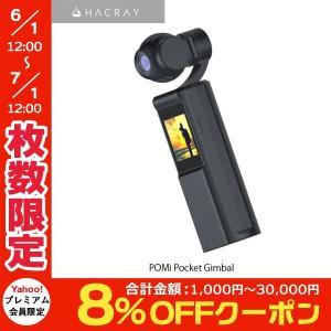 HACRAY ハクライ POMi Pocket Gimbal 3軸スタビライザー搭載 4K対応 ハン...