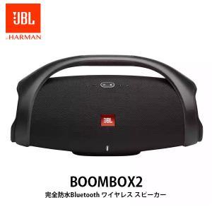 ワイヤレススピーカー JBL ジェービーエル BOOMBOX2 Bluetooth 5.1 ワイヤレス スピーカー IPX7 完全防水 ブラック JBLBOOMBOX2BLKJN ネコポス不可|ec-kitcut