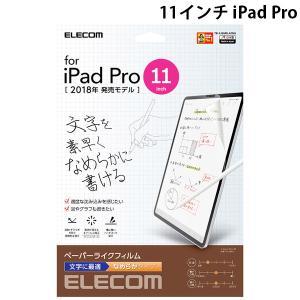 エレコム ELECOM 11インチ iPad Pro 第1世代 保護フィルム ペーパーライク 反射防止 文字用 なめらかタイプ TB-A18MFLAPNS ネコポス送料無料|ec-kitcut