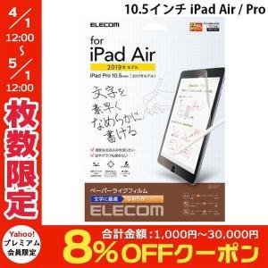 エレコム ELECOM 10.5インチ iPad Air 第3世代 / Pro 保護フィルム ペーパーライク 反射防止 文字用 なめらかタイプ TB-A19MFLAPNS ネコポス送料無料|ec-kitcut