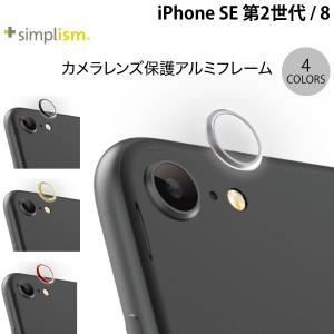 スマホカメラレンズ Simplism iPhone SE 第2世代 / 8  Lens Bumper  カメラレンズ保護アルミフレーム シンプリズム ネコポス可|ec-kitcut