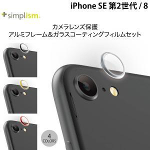 Simplism iPhone SE 第2世代 / 8  Lens Bumper Plus  カメラレンズ保護アルミフレーム&ガラスコーティングフィルムセット シンプリズム ネコポス可|ec-kitcut