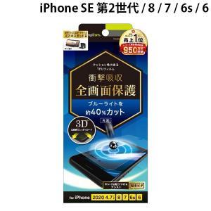 Simplism シンプリズム iPhone SE 第2世代 / 8 / 7 / 6s / 6 衝撃吸収 ブルーライト低減 TPU 画面保護フィルム 光沢 TR-IP204-PT-SKBCCC ネコポス可|ec-kitcut