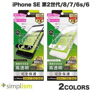 iPhone SE2 8 7 6s 6 ガラスフィルム Simplism iPhone SE 第2世代 / 8 / 7 / 6s / 6 気泡ゼロ  FLEX 3D  高透明 複合フレームガラス  シンプリズム ネコポス可|ec-kitcut
