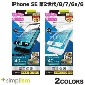 Simplism iPhone SE 第2世代 / 8 / 7 / 6s / 6 気泡ゼロ  FLEX 3D  ブルーライト低減 複合フレームガラス  シンプリズム ネコポス可|ec-kitcut