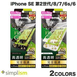 Simplism iPhone SE 第2世代 / 8 / 7 / 6s / 6 気泡ゼロ  FLEX 3D  ゴリラガラス 高透明 複合フレームガラス  シンプリズム ネコポス送料無料|ec-kitcut