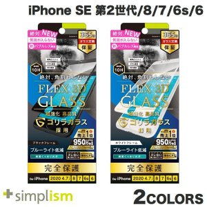 Simplism iPhone SE 第2世代 / 8 / 7 / 6s / 6 気泡ゼロ  FLEX 3D  ゴリラガラス ブルーライト低減 複合フレームガラス  シンプリズム ネコポス送料無料|ec-kitcut