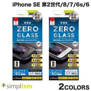 Simplism iPhone SE 第2世代 / 8 / 7 / 6s / 6  ZERO GLASS  絶対失敗しない ブルーライト低減 フレームガラス  シンプリズム ネコポス送料無料|ec-kitcut