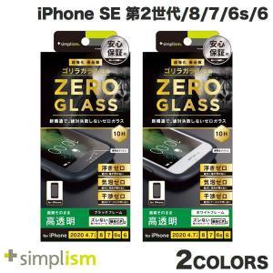 Simplism iPhone SE 第2世代 / 8 / 7 / 6s / 6  ZERO GLASS  絶対失敗しない ゴリラガラス 高透明 フレームガラス  シンプリズム ネコポス送料無料|ec-kitcut