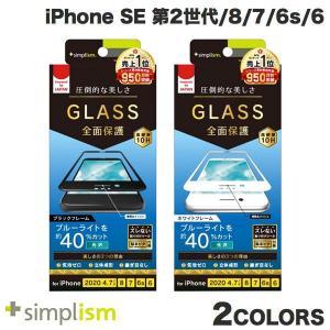 Simplism iPhone SE 第2世代 / 8 / 7 / 6s / 6 気泡ゼロ ブルーライト低減 立体成型シームレスガラス  シンプリズム ネコポス送料無料|ec-kitcut