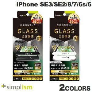 Simplism iPhone SE 第2世代 / 8 / 7 / 6s / 6 気泡ゼロ ゴリラガラス 高透明 立体成型シームレスガラス 0.56mm シンプリズム ネコポス送料無料|ec-kitcut
