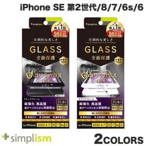 Simplism iPhone SE 第2世代 / 8 / 7 / 6s / 6 気泡ゼロ ゴリラガラス 反射防止 立体成型シームレスガラス 0.56mm シンプリズム ネコポス送料無料|ec-kitcut