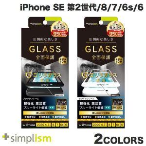 Simplism iPhone SE 第2世代 / 8 / 7 / 6s / 6 気泡ゼロ ゴリラガラス ブルーライト低減 立体成型シームレスガラス 0.56mm シンプリズム ネコポス送料無料|ec-kitcut