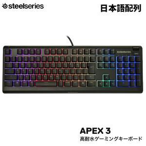 キーボード SteelSeries スティールシリーズ Apex 3 JP 日本語配列 高耐水ゲーミングキーボード 108キー 64801 ネコポス不可 ec-kitcut