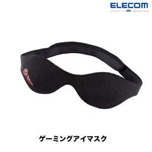 フィットネス エレコム ELECOM ゲーミングアイマスク 温熱治療 目もと・肩周辺用 ブラック HCM-G01BK ネコポス送料無料|ec-kitcut