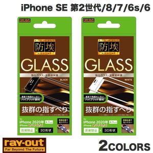 Ray Out iPhone SE 第2世代 / 8 / 7 / 6s / 6 ガラスフィルム 防埃 3D 10H アルミノシリケート 全面保護 反射防止 ソフトフレーム 0.26mm ネコポス送料無料|ec-kitcut