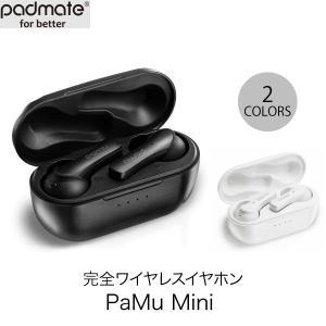 完全ワイヤレス イヤホン 独立 Padmate PaMu Mini 完全ワイヤレスイヤホン Bluetooth 5.0 IPX6 防水 パッドメイト ネコポス不可|ec-kitcut