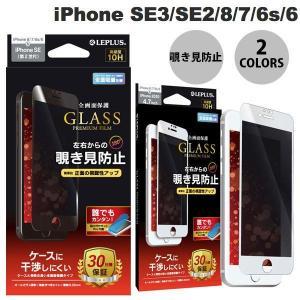 LEPLUS iPhone SE 第2世代 / 8 / 7 / 6s / 6 ガラスフィルム 全画面保護 ケースに干渉しにくい 左右 180度 覗き見防止 GLASS PREMIUM FILM ネコポス送料無料|ec-kitcut