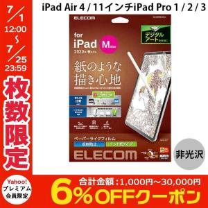 エレコム ELECOM 11インチ iPad Pro 第1 / 2世代 保護フィルム ペーパーライク...