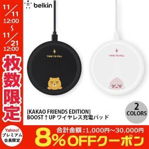 ワイヤレス充電器 BELKIN  KAKAO FRIENDS EDITION  BOOST↑UP Qi 高速充電 QC3.0 対応 micro-USBケーブル付 ワイヤレス充電パッド 10W  ベルキン ネコポス不可|ec-kitcut