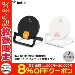 ワイヤレス充電器 BELKIN  KAKAO FRIENDS EDITION  BOOST↑UP Qi 高速充電 QC3.0 対応 micro-USBケーブル付 ワイヤレス充電スタンド 10W  ベルキン ネコポス不可|ec-kitcut
