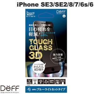 Deff ディーフ iPhone SE 第2世代 / 8 / 7 / 6s / 6 TOUGH GLASS 3D ブルーライトカット 0.33mm DG-IP9DB3FBK ネコポス送料無料|ec-kitcut