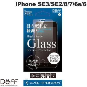 Deff ディーフ iPhone SE 第2世代 / 8 / 7 / 6s / 6 High Grade Glass Screen Protector ブルーライトカット 0.33mm DG-IP9B3F ネコポス可|ec-kitcut