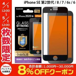 エレコム ELECOM iPhone SE 第2世代 / 8 / 7 / 6s / 6 フルカバーガラスフィルム 3次強化 セラミックコート ブラック PM-A19AFLGTCRBK ネコポス送料無料|ec-kitcut