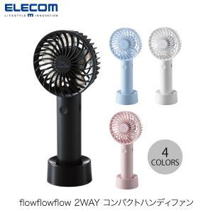 扇風機 ハンディ エレコム flowflowflow 2WAY コンパクトハンディファン USB扇風機 充電可能 ネコポス不可 ec-kitcut