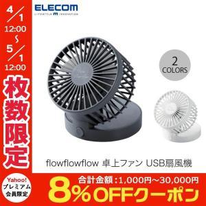 扇風機 卓上 エレコム flowflowflow 卓上ファン USB扇風機 角度調整 折り畳み収納可能 ネコポス不可 ec-kitcut