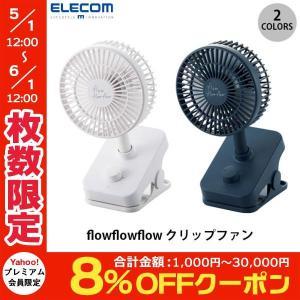 USB扇風機 エレコム flowflowflow クリップファン USB扇風機 充電可能 クリップ型  ネコポス不可 ec-kitcut