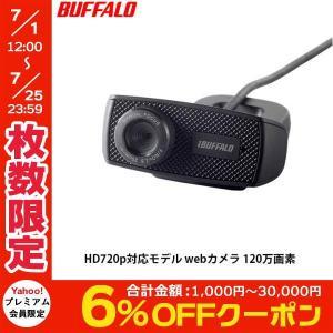 PCカメラ BUFFALO バッファロー HD720p対応 マイク内蔵 120万画素 ウェブカメラ ブラック BSWHD06MBK ネコポス不可 ec-kitcut