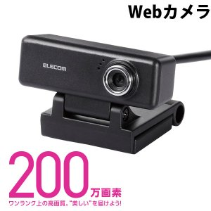 ネットワークカメラ エレコム ELECOM 高画質HD対応200万画素Webカメラ UCAM-C520FBBK ネコポス不可 ec-kitcut